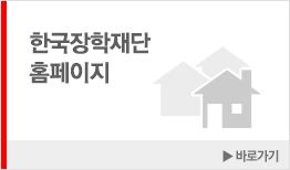 한국장학재단 홈페이지 바로가기