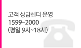 고객 상담센터 운영 1599-2000 (평일 9시~18시)