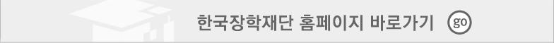 한국장학재단 홈페이지 바로가기GO 이미지