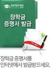 장학금 증명서발급 장학금 증명서를 인터넷에서 발급받으세요.