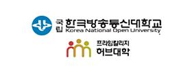 한국방송통신대학교 프라임칼리지 허브대학
