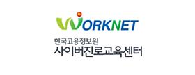 한국고용정보원 사이버진로교육센터