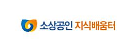 소상공인시장진흥공단 소상공인 지식배움터