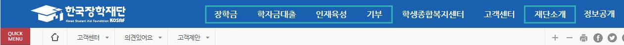 한국장학재단 홈페이지 상단 메뉴