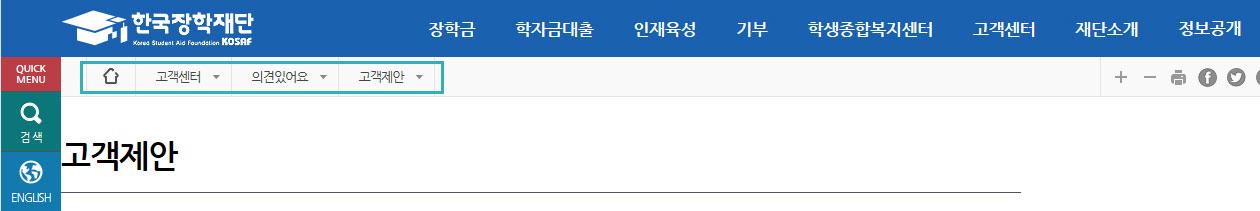 한국장학재단 홈페이지 상단 화면경로