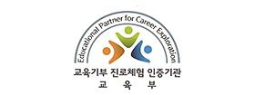 교육기부진로체험인증기관(교육부)