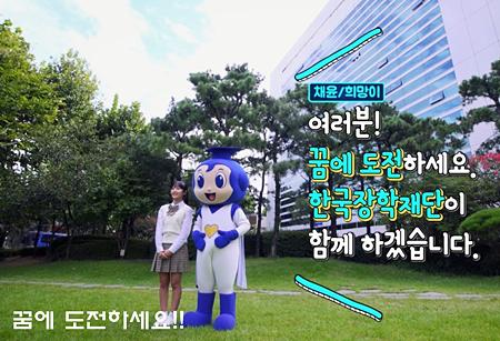 여러분! 꿈에 도전하세요. 한국장학재단이 함께 하겠습니다.