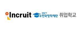 인크루트 한국장학재단 전용 취업학교