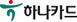 하나카드 홈페이지 로고
